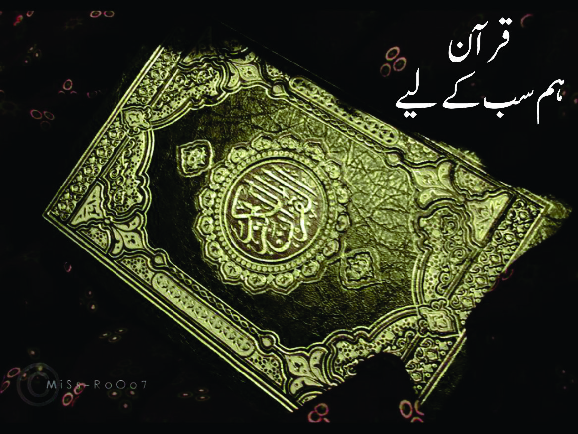 Quran Hum sab k leia
