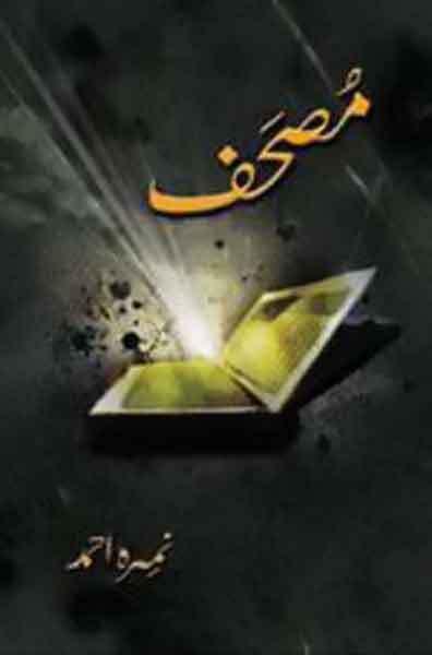 Mushaf-Novel-By-Nimra-Ahmed-pdf-complete1