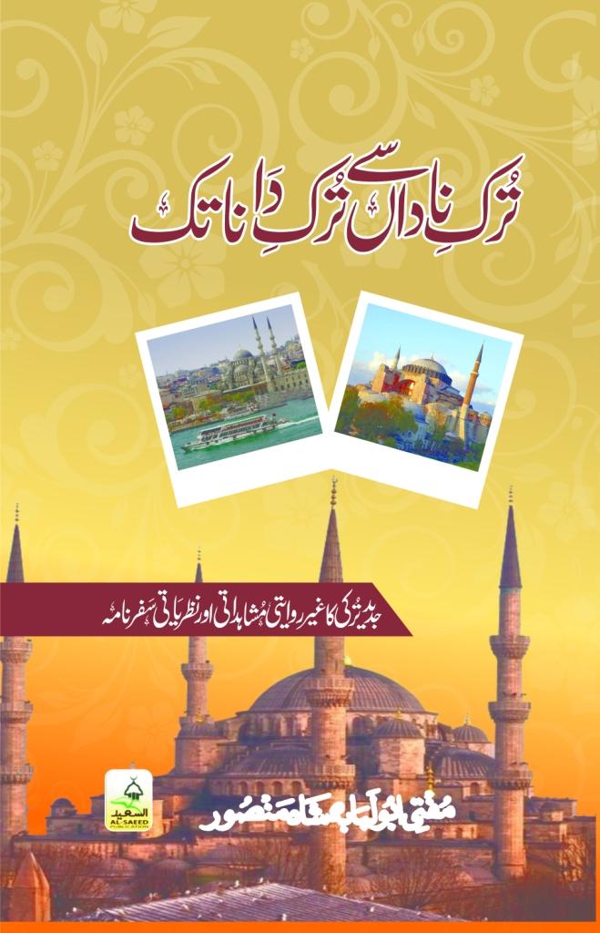 turke-nadan-se-turke-dana-tak (1)