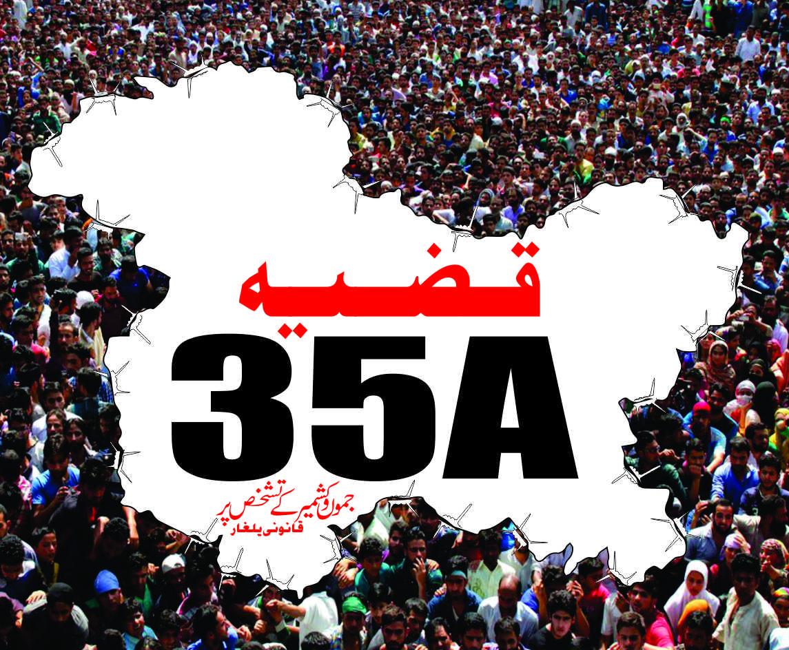 Act. 370-A