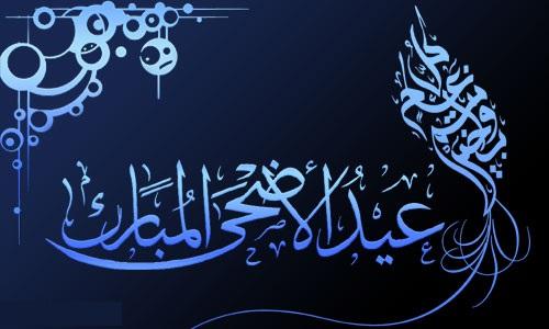 eidul-adha-1